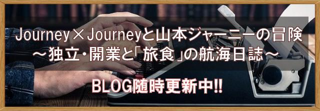 Journey×Journeyと山本ジャーニーの冒険 独立・開業と「旅食」の航海日誌